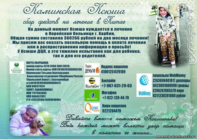 """Ксюша Каминская """"У каждого человека есть шанс!"""" нужна помощь в оплате лечения - Страница 5 63045324"""