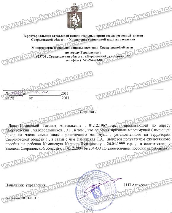 """Ксюша Каминская """"У каждого человека есть шанс!"""" нужна помощь в оплате лечения 32037287"""