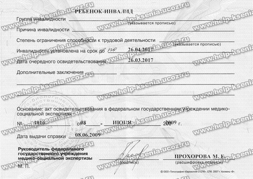 """Ксюша Каминская """"У каждого человека есть шанс!"""" нужна помощь в оплате лечения 47730532"""