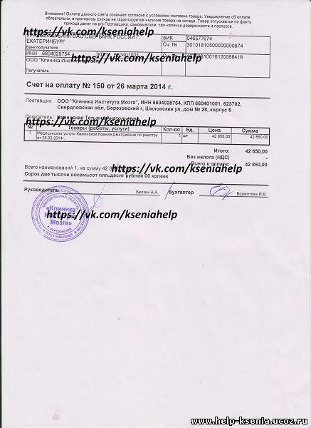 """Ксюша Каминская """"У каждого человека есть шанс!"""" нужна помощь в оплате лечения - Страница 10 59977928"""