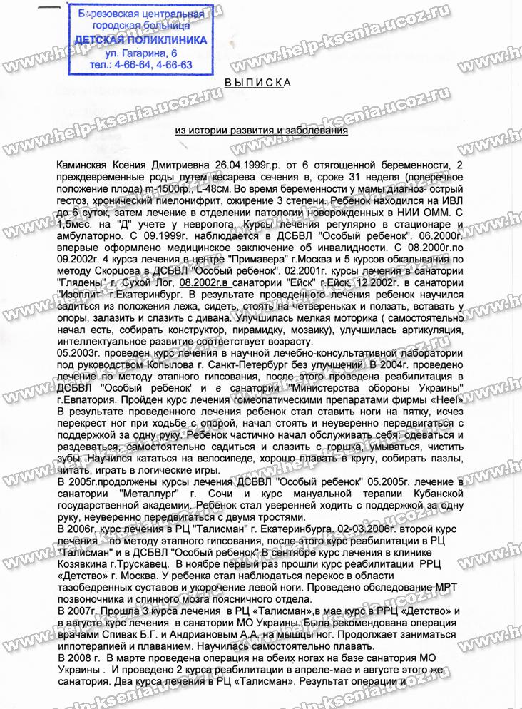 http://help-ksenia.ucoz.ru/_si/0/87255421.jpg