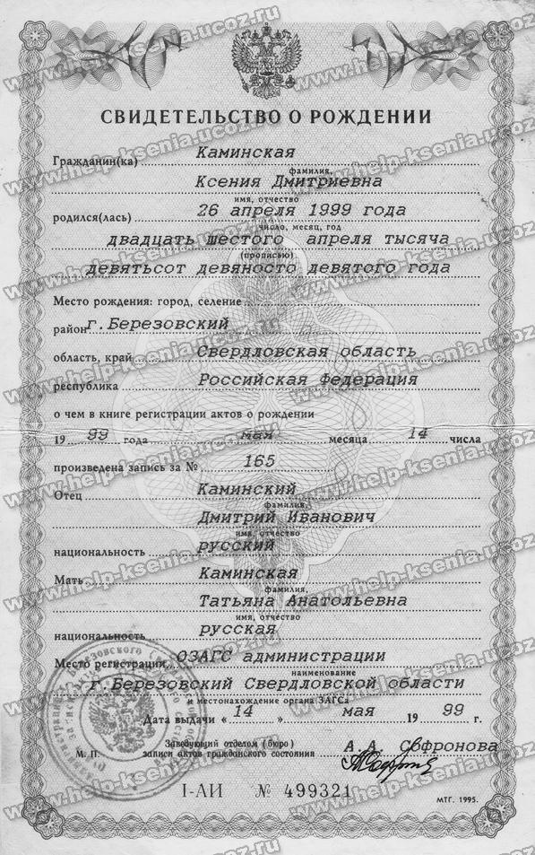 http://help-ksenia.ucoz.ru/_si/0/91355618.jpg